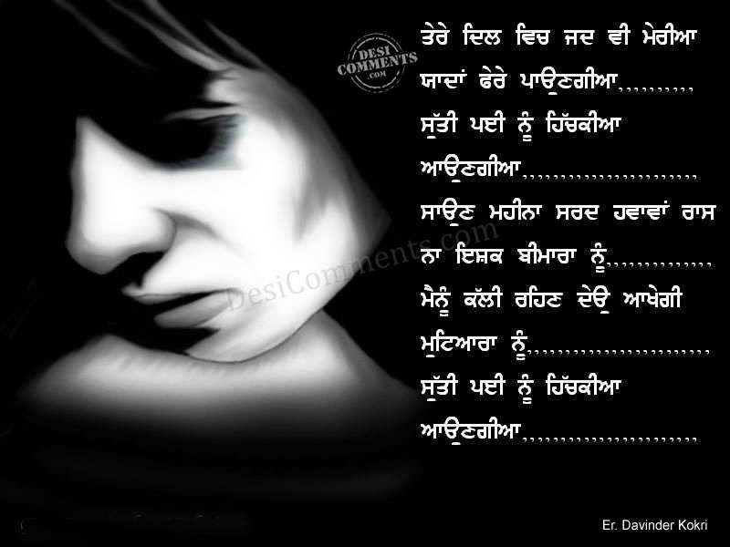 punjabi wallpaper sad love sad punjabi